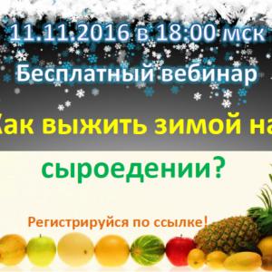 Безоплатный онлайн-вебинар Гладкова С.М.