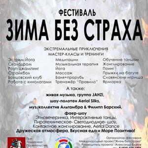 """Фестиваль """"Зима без страха"""""""