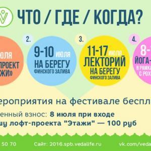 Международный фестиваль VedaLife 2016 в Санкт-Петербурге