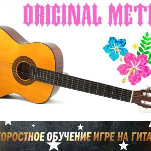 Изящное освоение гитары (видео-курс)