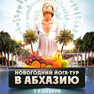 Сыроедческий Йога-тур в Абхазию