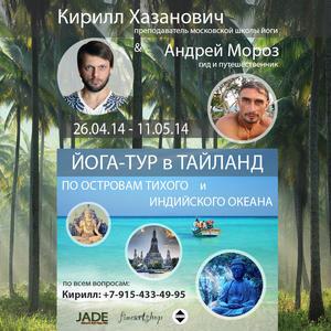 Майский Йога-Тур по островам Тайланда 2014