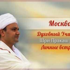 Личные встречи с духовным учителем Шри Пракашем Джи