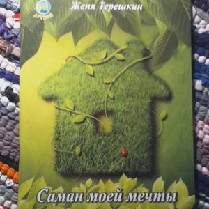 """Книга """"Саман моей мечты"""""""