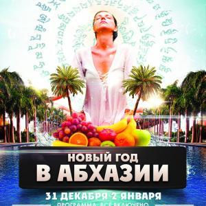 Ищем желающих встретить Новый год в компании Сыроедов в Абхазии