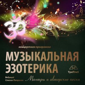 """концерт """"Музыкальная эзотерика"""""""