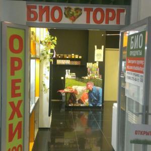 Продается Магазин Био-продуктов в Санкт-Петербурге!!!