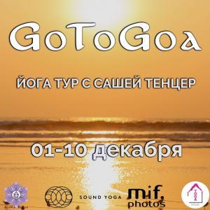 Йога Туры В Гоа 1-10 декабря, 15-25 декабря, 1-10 марта