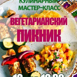 """Кулинарный мастер-класс """"Вегетарианский пикник"""""""