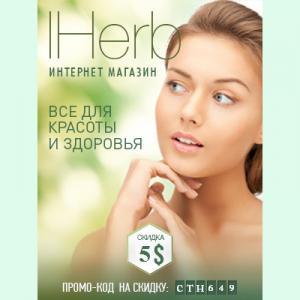 iHerb.com лучший друг вегетарианцев - подробный обзор