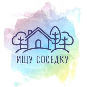 Ищу соседку )))для совместного снятия жилья Симферополь))