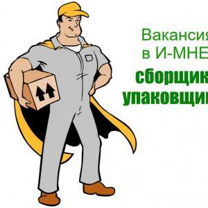 Вакансия в И-МНЕ Москва: сборщик-упаковщик