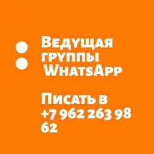 Консультант  в WhatsApp