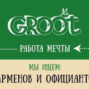 Кафе-лаб Groot набирает в команду официантов и барменов