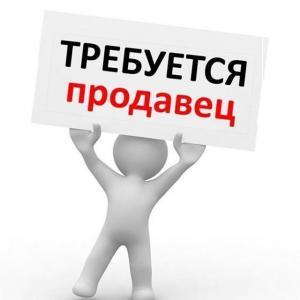 """Требуются продавцы в магазин натуральных продуктов """"Лавка Фролова"""""""