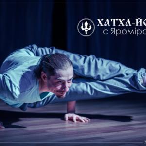 Преподаватель хатха йоги