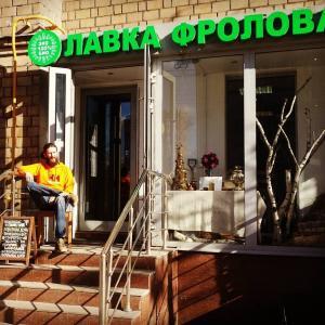 В магазин натуральных продуктов Лавка Фролова требуются продавцы.