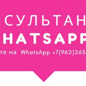 консультант в WhatsApp.