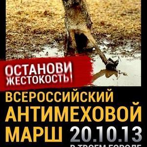 Всероссийский антимеховой марш 20.10.13