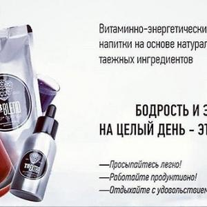 Тайга8 Витаминно-энергетический напиток