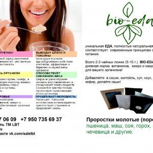 BIO-EDA проростки молотые порошок:чечевица, маш, пшеница, соя, гречка,горох