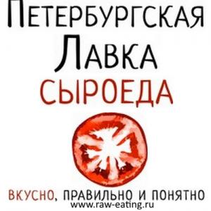 Петербургская Лавка Сыроеда